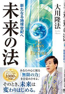 『未来の法―新たなる地球世紀へ―』(大川隆法著/幸福の科学出版)