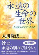 『永遠の生命の世界―人は死んだらどうなるか―』(大川隆法著/幸福の科学出版)