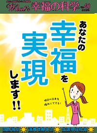 月刊「What's 幸福の科学」48号 あなたの幸福を実現します!!