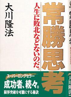 『常勝思考』(大川隆法著/幸福の科学出版)