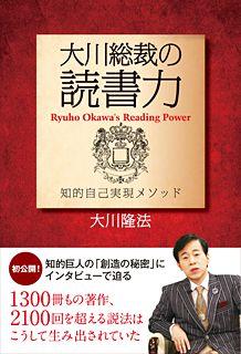 『大川総裁の読書力―知的自己実現メソッド―』(大川隆法著/幸福の科学出版)