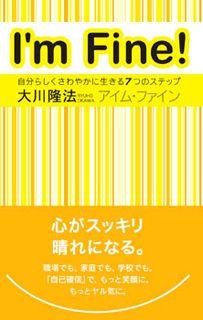 『アイム・ファイン―自分らしくさわやかに生きる7つのステップ―』(大川隆法著/幸福の科学出版)