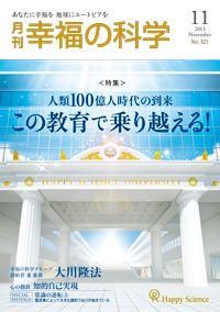 月刊「幸福の科学」2013年11月号
