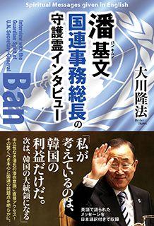 『潘基文国連事務総長の守護霊インタビュー』(大川隆法著/幸福の科学出版)
