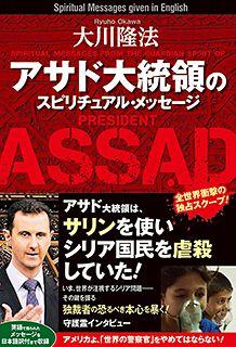 『アサド大統領のスピリチュアル・メッセージ』(大川隆法著/幸福の科学出版)