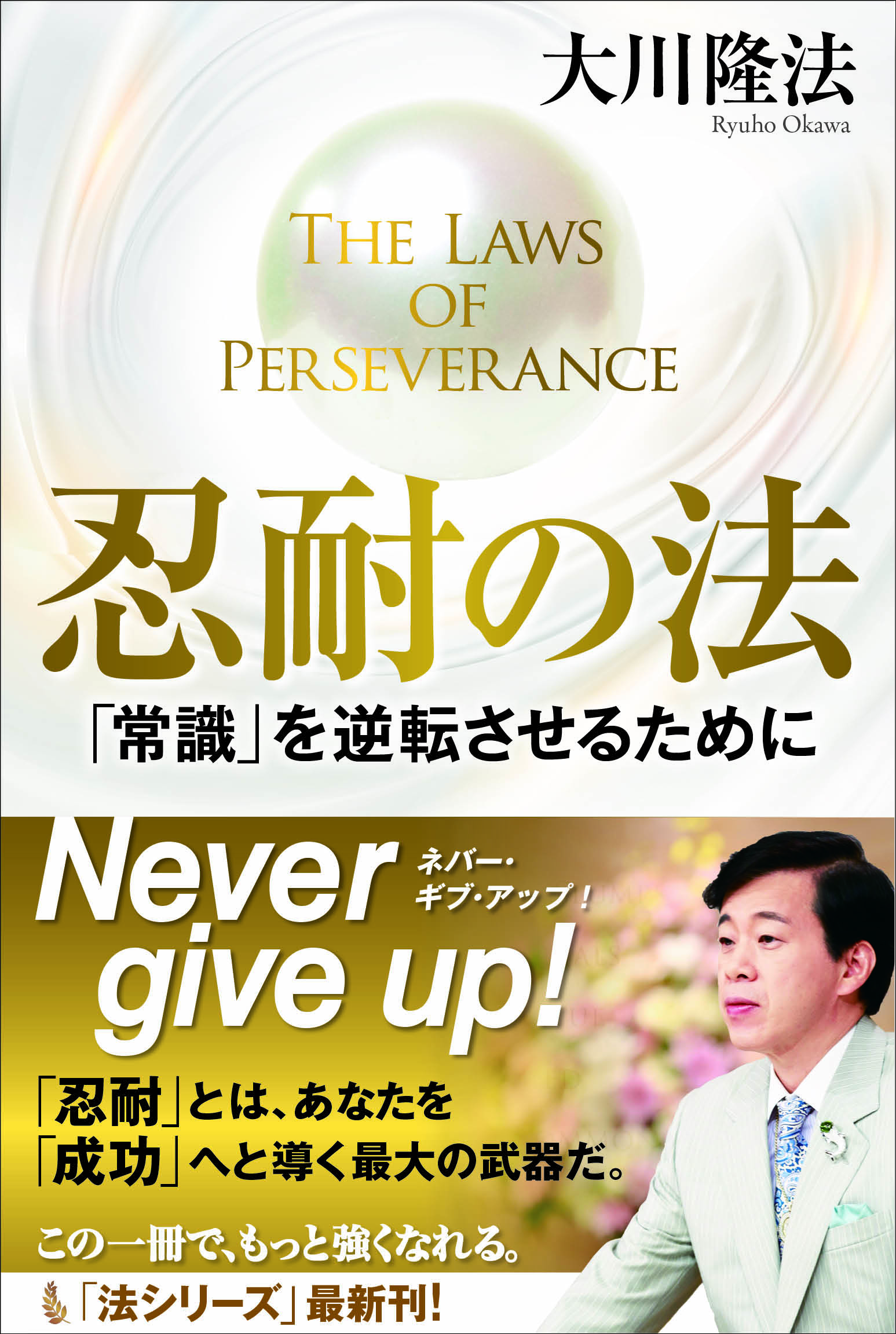 『忍耐の法―「常識」を逆転させるために―』(大川隆法著/幸福の科学出版)