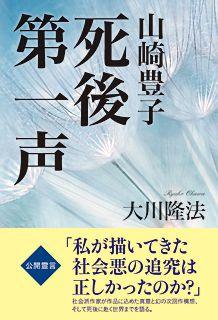 『山崎豊子 死後第一声』(大川隆法著/幸福の科学出版)