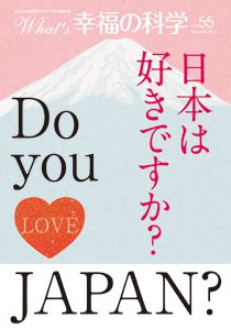 What's 幸福の科学 55号 日本は好きですか? Do you LOVE JAPAN?