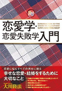 『恋愛学・恋愛失敗学入門』(大川隆法総裁/幸福の科学出版)