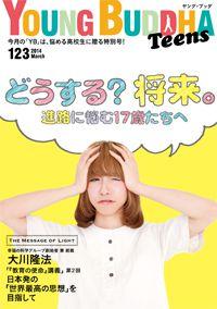 月刊「ヤング・ブッダ」3月号