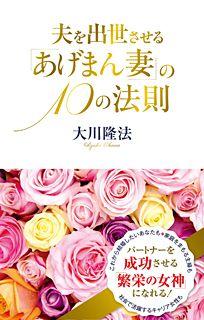 『夫を出世させる「あげまん妻」の10の法則』(大川隆法著/幸福の科学出版)