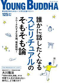 月刊「ヤング・ブッダ」5月号