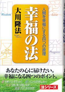 『幸福の法―人間を幸福にする四つの原理―』(大川隆法著/幸福の科学出版)