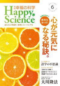 月刊「幸福の科学」6月号