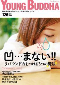 月刊「ヤング・ブッダ」6月号
