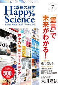 月刊誌2014年7月号_329