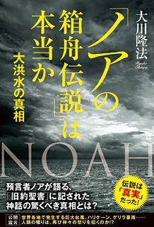 『「ノアの箱舟伝説」は本当か―大洪水の真相―』(大川隆法著/幸福の科学出版)