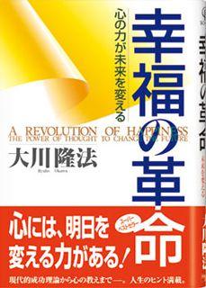 『幸福の革命』(大川隆法 著/幸福の科学出版)