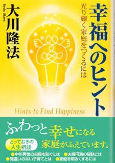 『幸福へのヒント―光り輝く家庭をつくるには』(大川隆法著/幸福の科学出版)