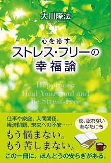 心を癒す ストレス・フリーの幸福論