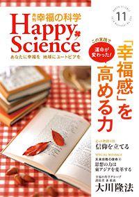 月刊『幸福の科学」2014年11月333号