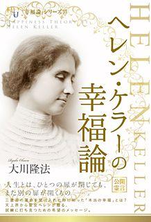 『ヘレン・ケラーの幸福論』(大川隆法著/幸福の科学出版)