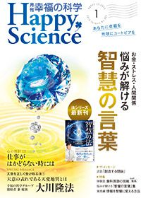 月刊「幸福の科学」2015年1月_335号