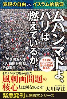 『ムハンマドよ、パリは燃えているか。―表現の自由VS.イスラム的信仰―』(大川隆法著/幸福の科学出版)