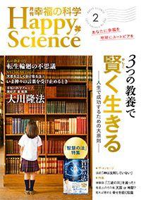 月刊「幸福の科学」2015年2月号
