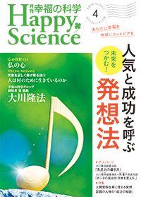 月刊「幸福の科学」2015年4月号338