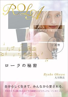 『ローラの秘密』(大川隆法 著/幸福の科学出版)