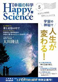 月刊「幸福の科学」2015年5月号339