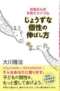 『じょうずな個性の伸ばし方―お母さんの子育てバイブル―』(大川隆法著/幸福の科学出版)