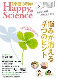 月刊「幸福の科学」2015年6月号340
