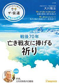 隔月「ザ・伝道」2015年7月210号