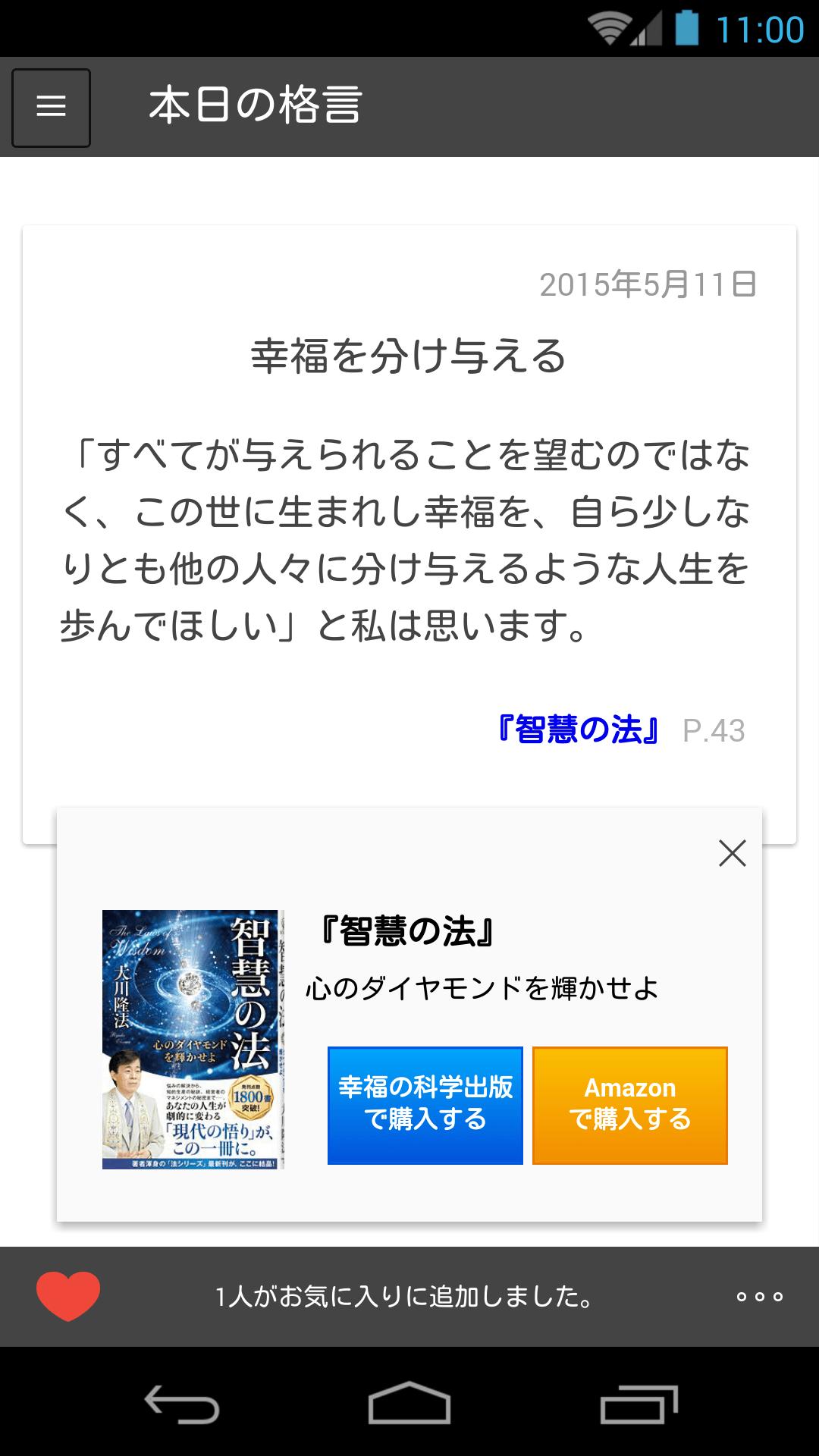 本日の格言 アプリ 幸福の科学 大川隆法 screen-0626-110110