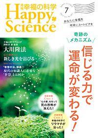 月刊「幸福の科学」2015年7月号_341