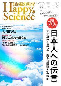 月刊「幸福の科学」8月_No.342