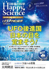 月刊「幸福の科学」9月_No.343