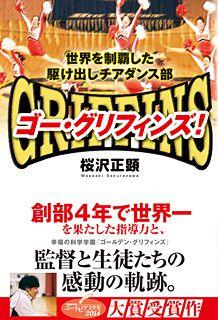 『ゴー・グリフィンズ!』(桜沢正顕 著/幸福の科学出版)