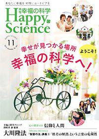 月刊「幸福の科学」11月_No.345