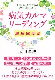 『病気カルマ・リーディング』(大川隆法 著/幸福の科学出版)
