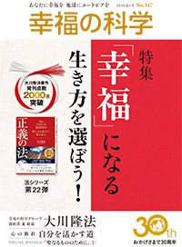 月刊「幸福の科学」2016年1月号_347号
