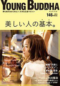 月刊「ヤング・ブッダ」2月号_146