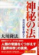 『神秘の法』(大川隆法著/幸福の科学出版)
