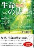 『生命の法』(大川隆法著/幸福の科学出版)