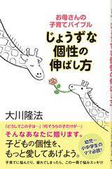 『じょうずな個性の伸ばし方』(大川隆法著/幸福の科学出版)