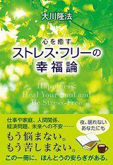 『心を癒す ストレス・フリーの幸福論』(大川隆法著/幸福の科学出版)