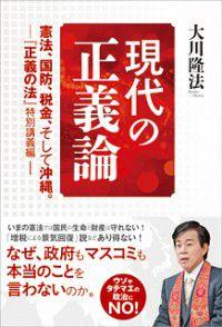 『現代の正義論 憲法、国防、税金、そして沖縄。―『正義の法』特別講義編―』(大川隆法 著/幸福の科学出版)