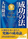 『成功の法』